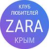 Zara в Крым